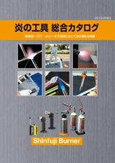 ShinFujiバーナーカタログ