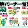 2月のおすすめ品情報「草焼バーナー特集!」を掲載しました。