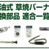 灯油式 草焼バーナー 交換部品適合一覧を掲載しました。