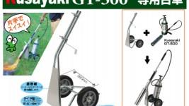 新製品「Kusayaki GT-500専用台車  GT-500TD 」の製品ページを掲載しました。