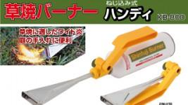 新製品「草焼バーナー ねじ込み式 ハンディ KB-800」の紹介ページを掲載しました。