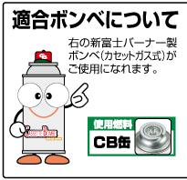使用できるCB缶