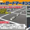 強力溶着式路面表示「ロードマーキングシリーズ」の紹介ページを掲載しました。