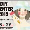 JAPAN DIYショウ 2015 (2015.8.27〜29 幕張メッセ)に出展します。