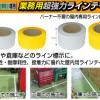 新製品「業務用超強力ラインテープ」の紹介ページを掲載しました。