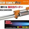新製品 パワートーチ プロ RZ-740 の紹介ページを掲載しました。