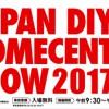 JAPAN DIYショウ 2017 (2017.8.24〜26 幕張メッセ)に出展します。