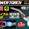 新製品  パワートーチ RZ-834の製品ページを掲載しました。