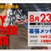 JAPAN DIYショウ 2018 (2018.8.23〜25 幕張メッセ)に出展します。