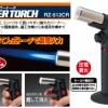 新製品「ガス充てん式パワートーチ RZ-512CR」の紹介ページを掲載しました。
