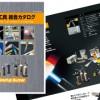 2019-2020 工具カタログ電子版を掲載しました。