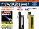 新製品「スライドガストーチ(キャップ付)」の製品ページを掲載しました。