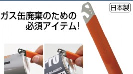 新製品「ガス抜きツール RZ-407」の紹介ページを掲載しました。