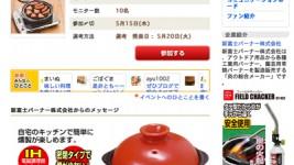 「モニプラ・新富士バーナー SOTO ファンサイト」 を 立ち上げました。
