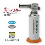 炙りマスター CB  KC-700