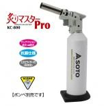 炙りマスター Pro  KC-800