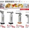 SOTO 調理器具シリーズ「炙り料理用バーナー」4種を掲載しました。
