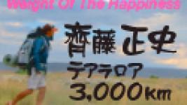 齊藤正史 ニュージーランドトレイル、テアラロア 3000km