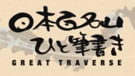田中陽希さんが北海道の 利尻山を登頂し、日本百 名山ひと筆書きを達成。
