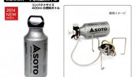 新製品「SOTO広口フューエルボトル400ml」を発売しました。