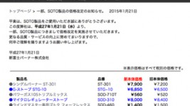 一部、SOTO製品の価格改定のお知らせ。 2015年1月21日
