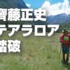 齊藤正史さんがニュージーランドトレイル「テアラロア」を踏破。