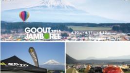 アウトドアイベント「GOOUT JAMBOREE 2015」に出展します。