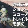 齊藤正史さんがアメリカのロングトレイル「ジョン・ミューア・トレイル」を歩きます。
