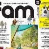 三才ブックス『fam Autumn Issue 2015』にて付録の監修をさせていただました。