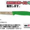 SOTOロゴ入ペティナイフの販売をします。