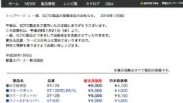 一部、SOTO製品の価格改定のお知らせ。 2016年1月9日