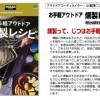 小雀陣二さんの燻製本「お手軽アウトドア 燻製レシピ」(枻出版社)が発売されます。