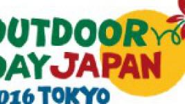 2016アウトドアデイジャパン東京 (2016.4/9.10  代々木公園イベント広場)に出展します。