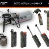 新製品「リアルツリーシリーズ」4製品の紹介ページを掲載しました。