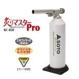 炙りマスター Pro  KC-820