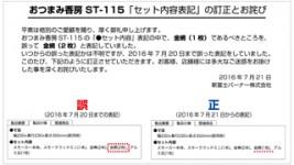 おつまみ香房 ST-115「セット内容表記」の訂正とお詫び