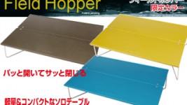 フィールドホッパー 限定カラー3種の紹介ページを掲載しました。