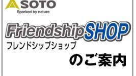 SOTO FriendshipSHOP  (SOTOフレンドシップショップ)の紹介ページを掲載しました。