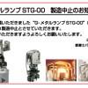 G メタルランプSTG-00 製造中止のお知らせ