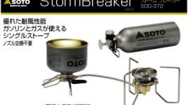 新製品「ストームブレイカー SOD-372」の発売時期について