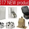 2017年新製品紹介ページを掲載しました。