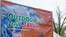 OutdoorDayJapan 2017 TOKYO -ご来場ありがとうございました!