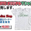 SOTO オリジナル Tシャツの販売をします。(SOTO News)