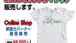SOTO オリジナル Tシャツの販売をします。(Sサイズのみとなりました。)