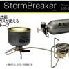 新製品「ストームブレイカー SOD-372」の発売日について