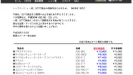 一部、SOTO製品の価格改定のお知らせ。