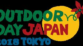 アウトドアイベント「OutdoorDayJapan 2018 TOKYO」に出展します。