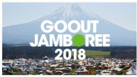 アウトドアイベント「GO OUT JAMBOREE 2018」に出展します。