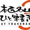 現在、田中陽希さんが「日本3百名山ひと筆書き」に挑戦中です。