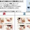 2018年版SOTO製品カタログ「ソーセージメーカーセット」の掲載誤りについて
